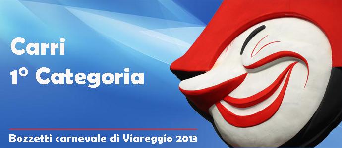 Bozzetti carri prima categoria 2013